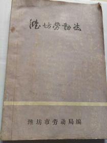 潍坊劳动志 潍坊市劳动局编 1988年8月