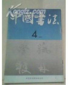 中国书法(1991年第4期)