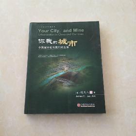 你我的城市:中国城市化与我们的生活(签名本)