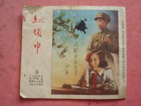 1954年重庆市期刋《红领巾》(半月刋)(第14期)