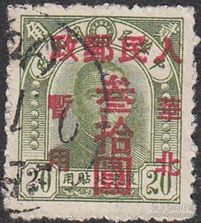 解放区邮票孙中山2角加盖华北区暂用30元邮票