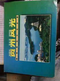 贵州风光--邮资明信片纪念册【一套10张·精装】  104