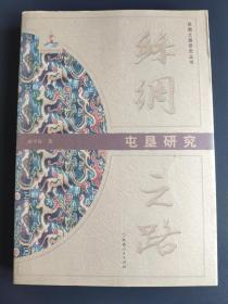 丝绸之路研究丛书:丝绸之路 屯垦研究