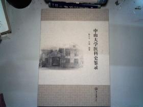 中山大學醫科史鑒錄