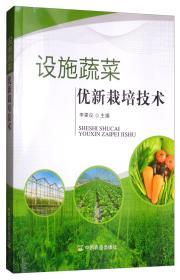 设施蔬菜优新栽培技术