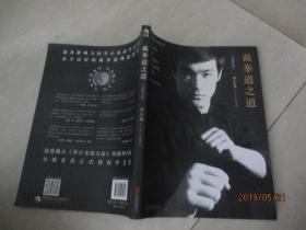 李小龙技击法《全新完整版》+截拳道之道《全新修订版》    2册合售  品佳 实物图  正版 16开本    货号65-4