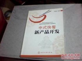 【正版】中式快餐新产品开发 (无盘)