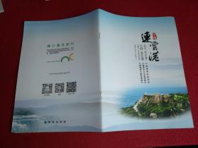 连云港旅游手册
