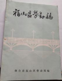 福山区劳动志 烟台市福山区劳动局编 1987年9月