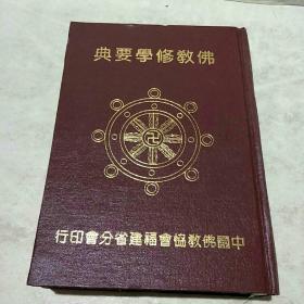 佛教修学要典(精装)