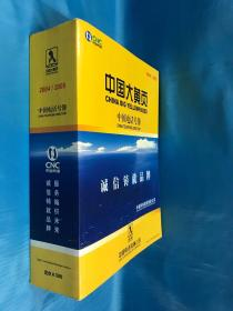 中国大黄页2004/2005(附赠送电子版)