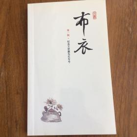 布衣第一辑—纪念王世襄先生专号