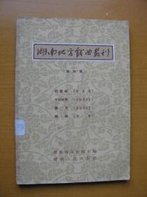 湖南地方戏曲丛刊(第四集)