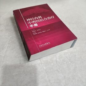 神经内科中西医结合治疗手册