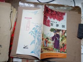 宫梦弼(聊斋故事连环图第一辑 ).