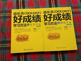 道乐吉(Dology)好成绩学习方法之解题方法(小学  初中生版) 2本合售