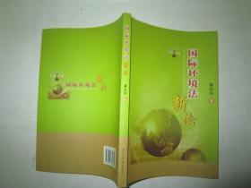 国际环境法新论 作者潘抱存签名赠送本