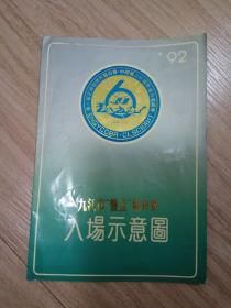 九江市双杯龙舟赛入场示意图