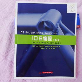 iOS编程:For Xcode 4