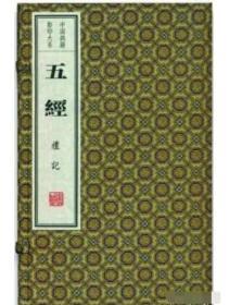 正版  五经(4函29册)(中国典籍影印大系)9D08e
