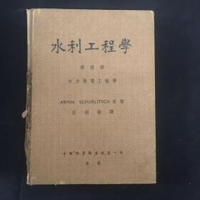 水利工程学第四册