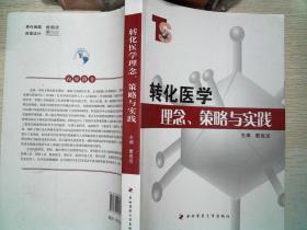 转化医学理念、策略与实践