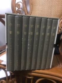 宋书修订本 全八册 全8册  1版1印一版一印  有藏书票