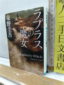 东野圭吾 ラプラスの魔女 laplace,s witch 拉普拉斯的魔女 日文原版64开文库版小说书 角川文库出版