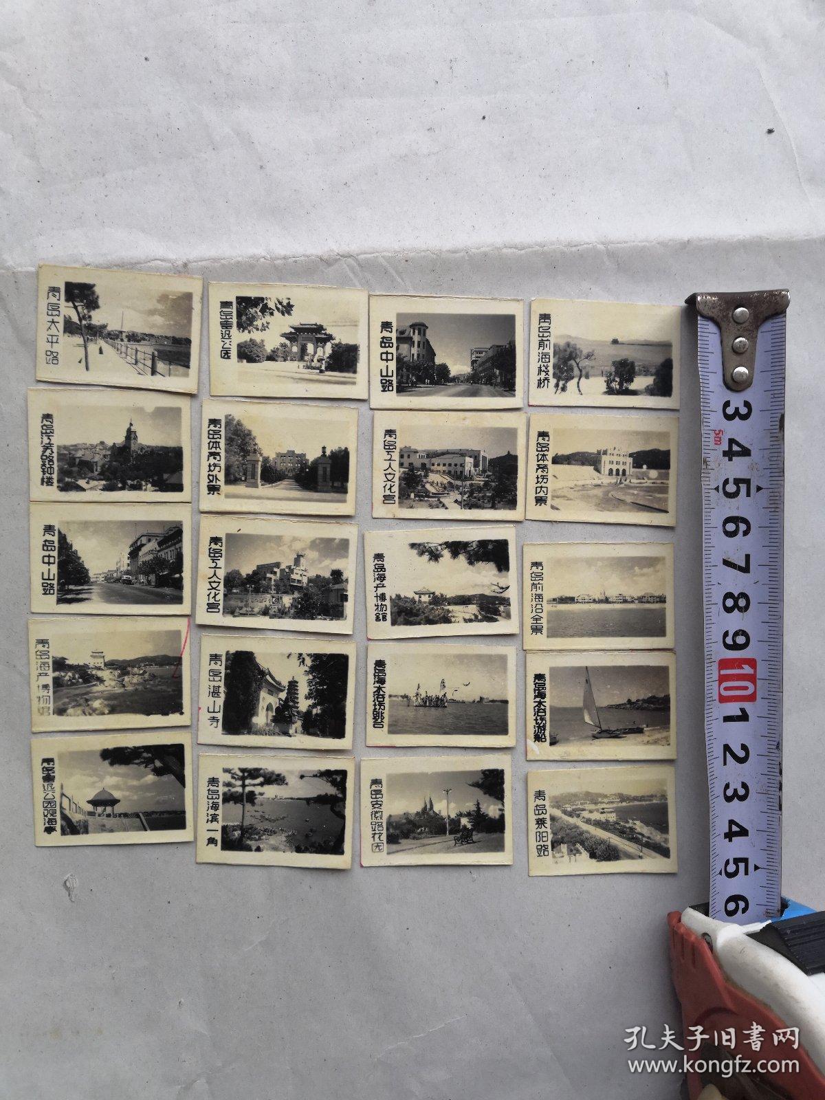 32648《五十年代山东省青岛市老照片》20张(品相见图)