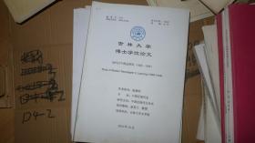 吉林大学博士学位论文 近代辽宁报业研究(1899-1949)