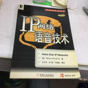 IP网络语言技术(附碟片光盘)