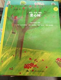 爱心树/小小艺术家·名画名著绘本