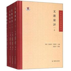 文选汇评(全4册