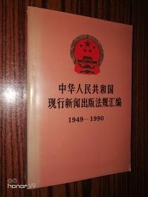 中华人民共和国现行新闻出版法规汇编1949-1990