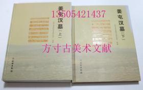 姜屯汉墓  上下2册全 文物出版社2013年硬精装