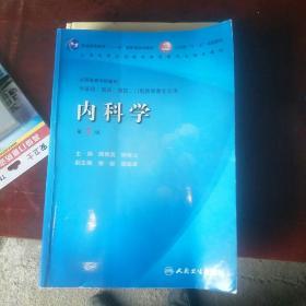 内科学  第7版   正版
