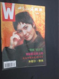 世界知识画报        1995年第4期