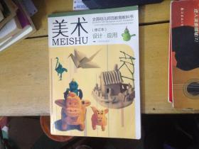 全国幼儿师范教育教科书:美术(设计·应用)(修订本)