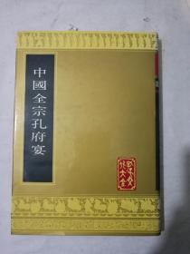 中国全宗孔府宴