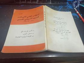 中国共产党第十二次全国代表大会文献  阿拉伯文  32开本  包快递费