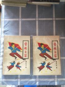 武侠-宝旗玉笛(两册全)