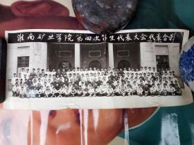 老照片 准南矿业学院第四次学生代表大会合影