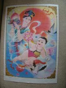福星高照,江西人民出版社,年代不详。对开