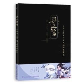 浮生绘卷《诛仙手游》同人插画典藏集9787115498380