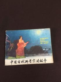中国古代科学家的故事,连环画