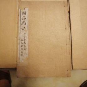 绘图西厢记(6册全)民国二年扫叶书房,白纸精印本 超多版画,收藏级品相