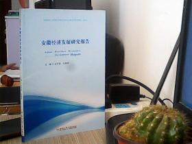 安徽经济发展研究报告(2016)