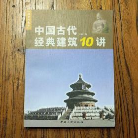 中国古代经典建筑10讲:故事珍藏本