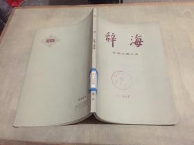 辞海(教育、心理分册)(修订稿)1980 一版一印