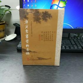 唐寅书画资料汇编(平装1册,珍贵艺术资料,书全新的..)